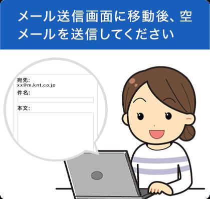 メール送信画面に移動後、空メールを送信してください