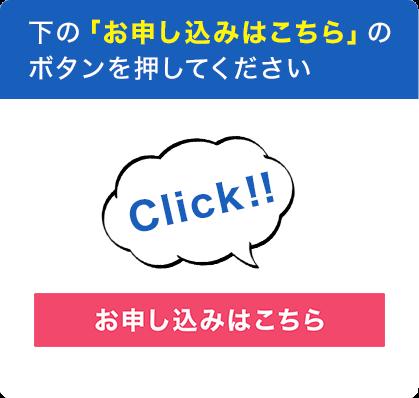 下の「お申し込みはこちら」のボタンを押してください