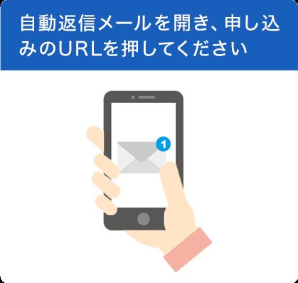 自動返信メールを開き、申し込みのURLを押してください